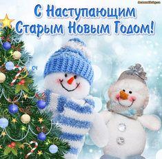 С годом Новым, с годом Старым!  Чтоб исполнились мечты!  В дом приходит светлый праздник —  Это старый Новый год.  Вас сегодня поздравляем  И желаем, чтоб в ваш дом  Приходили счастье, радость.   Со Старым Новым годом поздравляем Вас! Желаем ничего не упустить и припомнить все заветные желания - рюмочку за праздник пропустить! Старый Новый Год пришел! http://forumroditeley.ru/viewtopic.php?t=7369