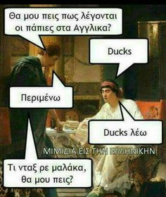 Funny Greek Quotes, Greek Memes, Sarcastic Quotes, Ancient Memes, Stupid Funny Memes, Funny Comics, Funny Photos, Laugh Out Loud, Puns