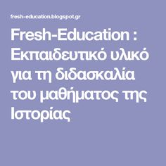 Fresh-Education : Εκπαιδευτικό υλικό για τη διδασκαλία του μαθήματος της Ιστορίας