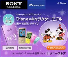 """""""ウォークマン""""S770シリーズ Disneyキャラクターモデルのバナーデザイン"""