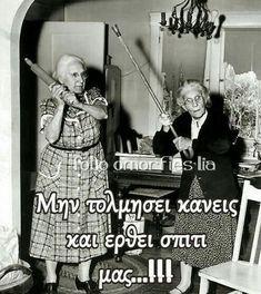 Funny Greek Quotes, Humor, Memes, Humour, Meme, Funny Photos, Funny Humor, Comedy, Lifting Humor