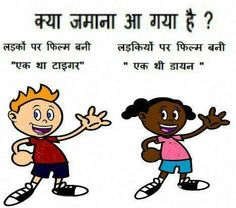 #Hindijokespictures  funnyindianphotos.blogspot.com