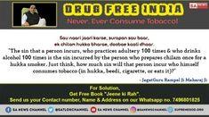 #DrugFreeWorld विश्व में जितने भी नकली धर्म गुरु बने बैठे हैं उन्हे वेदों के सांकेतिक शब्दों का ज्ञान नहीं। जिससे हमें पूर्ण परमात्मा की प्राप्ति नहीं होती।जो कि हिंदुओं के विश्वास के साथ धोखा है। अवश्य देखिये साधना टीवी 7,30pm Shri Guru Granth Sahib, Drug Free, Quran, Drugs, Alcoholic Drinks, Spirituality, Knowledge, Bible, God