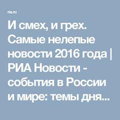 И смех, и грех. Самые нелепые новости 2016 года | РИА Новости - события в России и мире: темы дня, фото, видео, инфографика, радио
