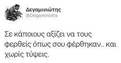 Greek Quotes, Meant To Be, Random Stuff, Math Equations, Random Things