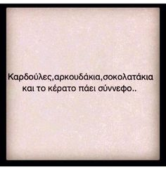Funny Relationship, Tattoo Quotes, Greek, Funny Quotes, Mindfulness, Cards Against Humanity, Wisdom, Humor, Funny Quites