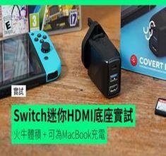 【實試】Switch迷你HDMI底座實試  火牛體積+可為MacBook充電 Channel E, Hdmi, Switch, Computer Internet, Company News, Facetime, Gadget, Videos, Video Clip