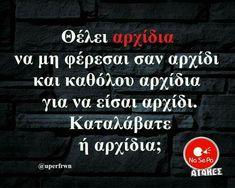 Είναι τόσο απλό! !!!!! Greek Quotes, English Quotes, Funny Moments, Wisdom Quotes, Minions, Laughter, Funny Quotes, Jokes, Lol