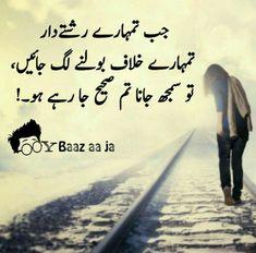 Phir ap se sahi or koi he hi nhi haha Funny Quotes In Urdu, Poetry Quotes In Urdu, Best Urdu Poetry Images, Ali Quotes, Love Poetry Urdu, People Quotes, Quotations, Qoutes, Deep Words