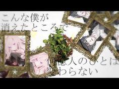 ▶ 【合唱】 - 自傷無色 【死ねばいいのに】/Self-Inflicted Achromatic - YouTube