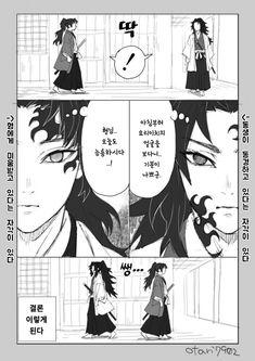 핫산) 코붕형제+음란지주-[귀멸의 칼날] 갤러리 커뮤니티 포털 -디시인사이드 Manga Art, Manga Anime, Anime Art, Demon Slayer, Slayer Anime, Me Me Me Anime, Anime Guys, Cartoon Painting, Demon Hunter