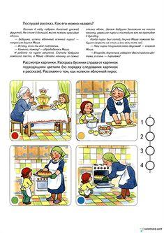 тематическое занятие фрукты Educational Games, Peanuts Comics, Bread, Learning Games, Brot, Baking, Breads, Buns