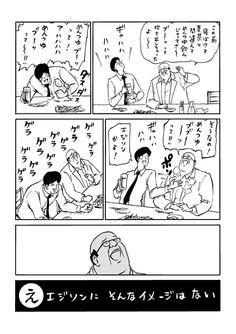 画像 #サラリーマン山崎シゲルかるた vol.4の記事より Love Words, Comic Strips, Surrealism, Peanuts Comics, Comedy, Funny Pictures, Jokes, Manga, Humor