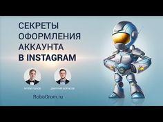 Секреты оформление аккаунта в Instagram