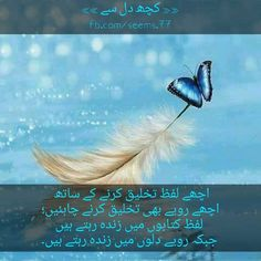 Love Quotes Poetry, Best Urdu Poetry Images, Love Poetry Urdu, Sufi Quotes, Urdu Quotes, Quotes From Novels, Book Quotes, Caring Quotes For Lovers, Good Morning My Love