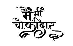 main bhi chowkidar t shirt deisgn Calligraphy Fonts Alphabet, Calligraphy Name, Easy Drawings For Kids, Drawing For Kids, Hd Dark Wallpapers, Hindi Font, Happy Birthday Photos, Logo Designing, Diwali Wishes
