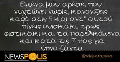 Reality Of Life, Greek Quotes, Lol, Sayings, Funny, Lyrics, Ha Ha, Quotations, Qoutes