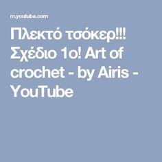 Πλεκτό τσόκερ!!! Σχέδιο 1ο! Art of crochet - by Airis - YouTube