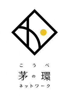 こうべ茅の環ネットワークロゴ