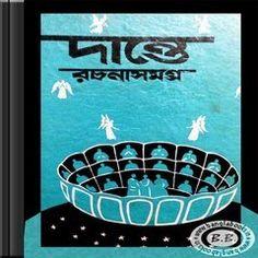 Bangla Homeopathy Ebook