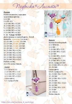 Crochet Panda, Crochet Baby Toys, Crochet Patterns Amigurumi, Amigurumi Doll, Crochet Dolls, Knit Crochet, Macrame Wall Hanging Patterns, Crochet Brooch, Plush Pattern