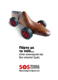 Πάρτο με το πόδι. SOS Τροχαία Εγκλήματα. Dimitris Arvanitis Wooden Toys, Design, Wooden Toy Plans, Wood Toys, Woodworking Toys