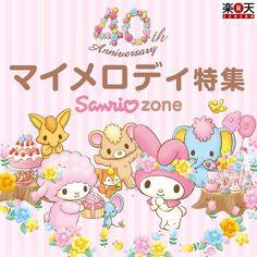 40th anniversary of My Melody ♪( ´θ`)ノ