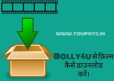 Bolly4u Se Movies Download Kaise Kare [Full Guide] ~ Youpays- The Best Hindi Blog Of India