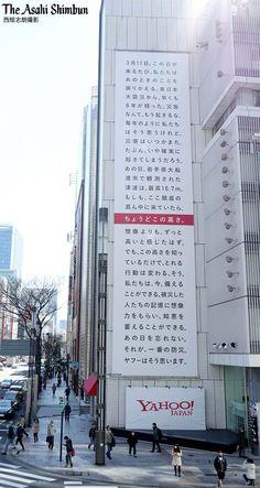 """朝日新聞 映像報道部 on Twitter: """"https://t.co/svtGFcejDA 東京・銀座のソニービルの壁に、#東日本大震災 で気象庁が確認した津波の最大の高さを示す広告幕が現れました。写真を見て高さを確かめてください。(志)#東日本大震災から6年 https://t.co/GRj4Gv54Cl"""""""
