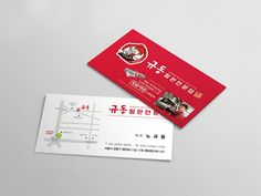 kyudong business card design 규동철판전문점 명함 디자인 company businesscard