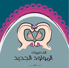 الف مبروك المولود الجديد Arabic Art, New Baby Products, Vector Free, Congratulations, Fictional Characters, Fantasy Characters