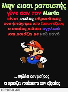 αστειες εικονες με ατακες Funny Quotes, Funny Memes, Jokes, Fanny Photos, Very Funny Images, Funny Greek, Greek Quotes, True Words, Super Mario