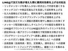 LINE@で友だち数が増えた際に費用対効果を上げる対処法 http://yokotashurin.com/sns/line-kaizen.html