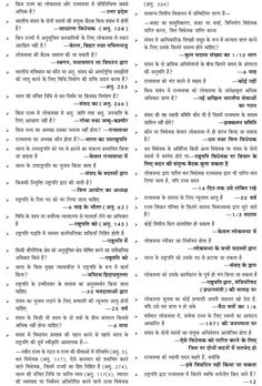Auditor General of India & Constitution of India, GK Questions and Answers (General knowledge Quiz) on General Knowledge Book, Gernal Knowledge, Knowledge Quotes, Indian Constitution, Baby Love Quotes, Me Quotes, Ancient Indian History, Indian Army Wallpapers