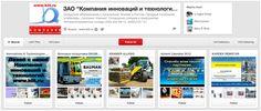Используют Pinterest и представители других отраслей. Одним из самых экзотических представителей российского бизнеса является ЗАО «Компания инноваций и технологий» занимающаяся от продажи автопогрузчиков и стеллажей до уборки помещений (клининга). Ее аккаунт, хоть и весьма активен (1,225 пинов, 31 борд)