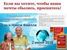 Гала-Ужин с мировыми лидерами сетевой индустрии, в Москве, в Олимпийском! Господа сетевики - это всё для вас!  2-3 июня 2016 года! Sun Way приглашает! http://sun-way.biz/media2/novosti/899-promoushen-don-i-nensi-fajlla.html Приходи сам и приводи 20 человек!