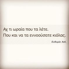 #greekquote #greekquotes #greek #quotes #quote #ellinika #ellinikaquotes #stoixoi #stoixakia #quotesoftheday #qotd #ελληνικα #στοιχακια… Quotes For Him, Me Quotes, Saving Quotes, Life Philosophy, Greek Quotes, Love You, My Love, Cards Against Humanity, Wisdom