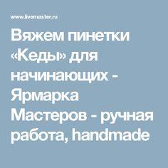 Вяжем пинетки «Кеды» для начинающих - Ярмарка Мастеров - ручная работа, handmade