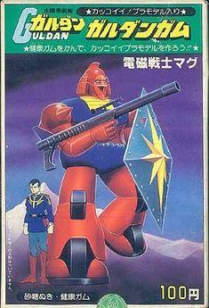 キミは「太陽系戦隊ガルダン」を知っているか?【ガンダムのパチモノ】 (page 2) - Middle Edge(ミドルエッジ) Vintage Robots, Vintage Toys, Japanese Toys, Vintage Japanese, Matchbox Art, Mecha Anime, Super Robot, Design Seeds, Vintage Artwork