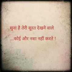 Hindi Quotes Images, Sufi Quotes, Funny Instagram Captions, Radha Krishna Love Quotes, Punjabi Love Quotes, Love Quotes Poetry, Too Late Quotes, Love Shayri, Love Of My Life