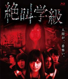 絶叫学級 [Blu-ray]
