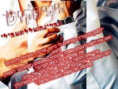 רומן_מתח, סברינה_שללאשבילי, ספטמבר_16, היביסקוס Movies, Movie Posters, Films, Film Poster, Cinema, Movie, Film, Movie Quotes, Movie Theater