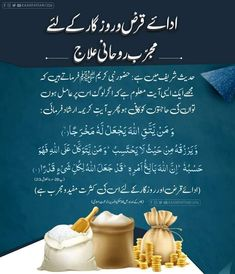 Ramzan Dua, Image Poetry, Islamic Dua, Urdu Quotes, Embroidery Patterns, Needlepoint Patterns, Punch Needle Patterns, Embroidery Designs
