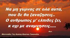 Ο ΑΝΘΡΩΠΟΣ ΜΕ ΕΛΠΙΔΕΣ ΖΕΙ ΟΧΙ ΜΕ ΑΝΑΜΝΗΣΕΙΣ. Greek Quotes, Picture Quotes, Motivational Quotes, Poems, Letters, Sayings, My Love, Paracord, Crete