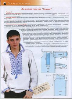 Gallery.ru / Фото #16 - 66 - Olechka54 Clothing Patterns, Sewing Patterns, Japanese Sewing, Hardanger Embroidery, Sewing Lessons, Traditional Outfits, Shirt Designs, Fabric, Mens Tops