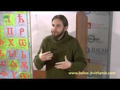 Андрей Ивашко БУКВИЦА часть3 - YouTube