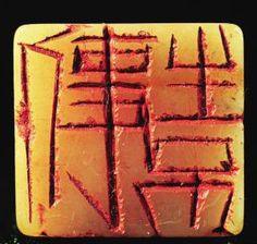齐白石 Text Symbols, White Seal, Turning Japanese, Chinese Characters, Encaustic Art, Chinese Calligraphy, China, Wax Seals, Korea