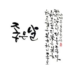 좋은날 Korean calligraphy by Byulsam