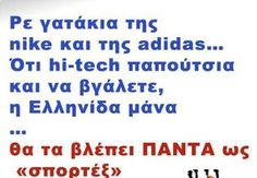 greek quotes Funny Greek Quotes, Funny Quotes, Funny Memes, Jokes, True Quotes, Best Quotes, Clever Quotes, English Quotes, Laugh Out Loud