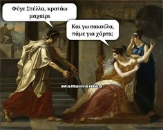 Φύγε Στέλλα Funny Greek Quotes, Funny Quotes, Funny Memes, Jokes, Ancient Memes, Best Quotes, Funny Pictures, Lol, Humor